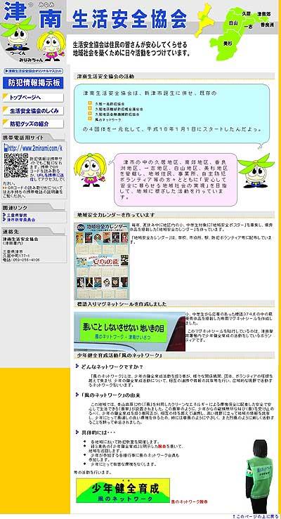 津南生活安全協会|MieBiz,三重のお仕事紹介